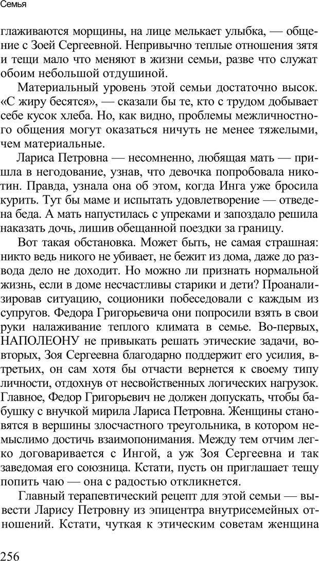 PDF. Среди людей. Соционика — наука общения. Кашницкий С. Е. Страница 252. Читать онлайн