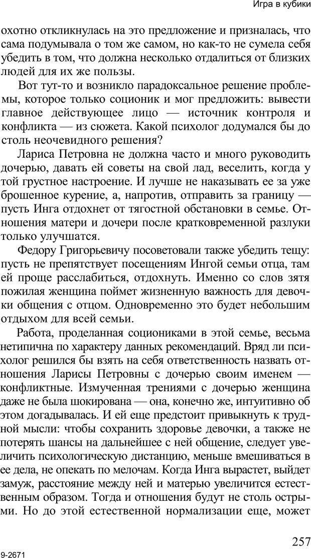 PDF. Среди людей. Соционика — наука общения. Кашницкий С. Е. Страница 253. Читать онлайн