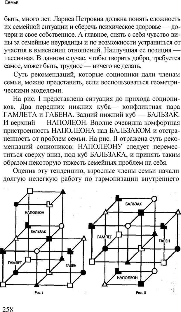 PDF. Среди людей. Соционика — наука общения. Кашницкий С. Е. Страница 254. Читать онлайн