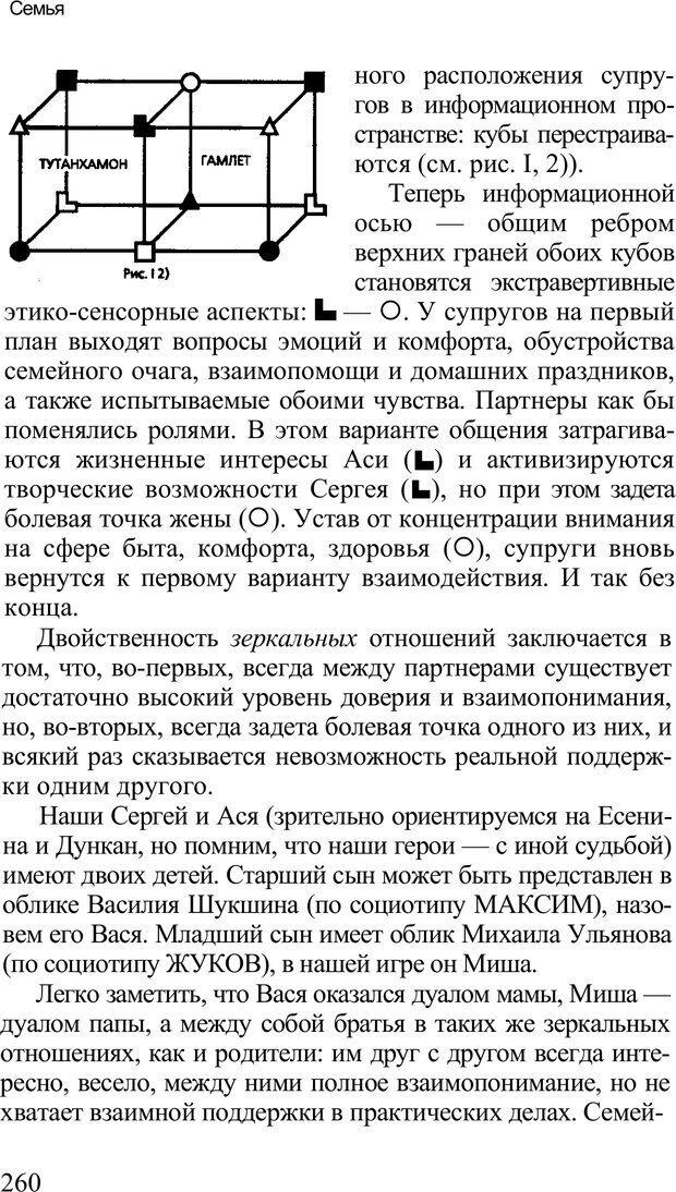 PDF. Среди людей. Соционика — наука общения. Кашницкий С. Е. Страница 256. Читать онлайн