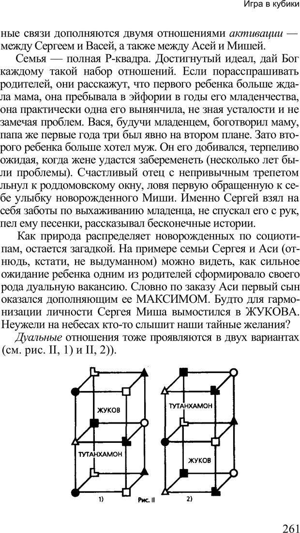 PDF. Среди людей. Соционика — наука общения. Кашницкий С. Е. Страница 257. Читать онлайн