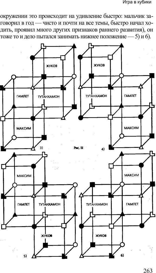 PDF. Среди людей. Соционика — наука общения. Кашницкий С. Е. Страница 259. Читать онлайн