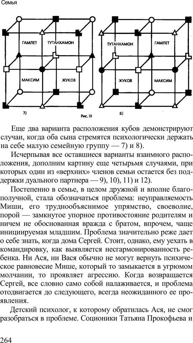PDF. Среди людей. Соционика — наука общения. Кашницкий С. Е. Страница 260. Читать онлайн