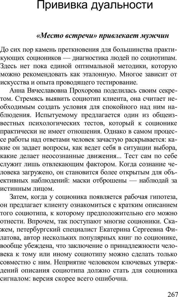 PDF. Среди людей. Соционика — наука общения. Кашницкий С. Е. Страница 263. Читать онлайн