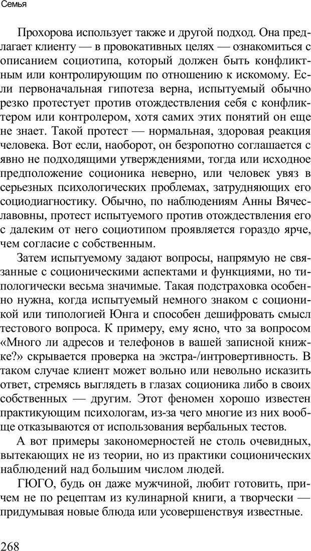 PDF. Среди людей. Соционика — наука общения. Кашницкий С. Е. Страница 264. Читать онлайн