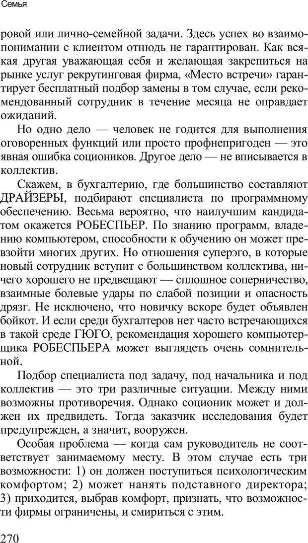 PDF. Среди людей. Соционика — наука общения. Кашницкий С. Е. Страница 266. Читать онлайн