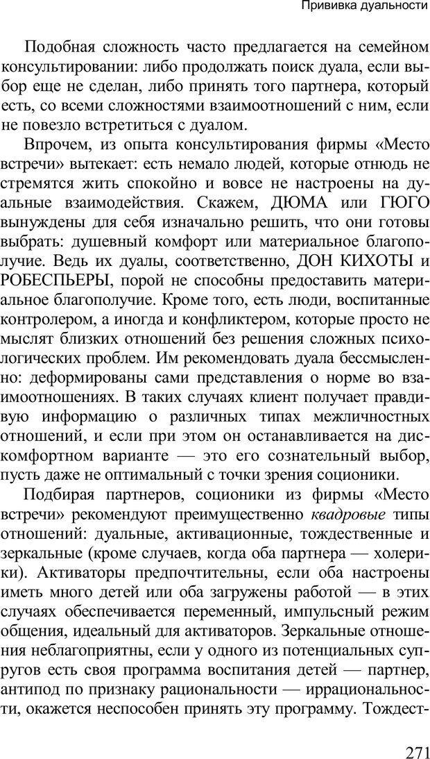 PDF. Среди людей. Соционика — наука общения. Кашницкий С. Е. Страница 267. Читать онлайн
