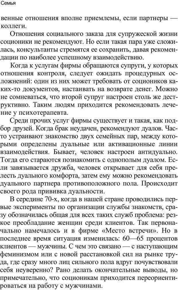 PDF. Среди людей. Соционика — наука общения. Кашницкий С. Е. Страница 268. Читать онлайн