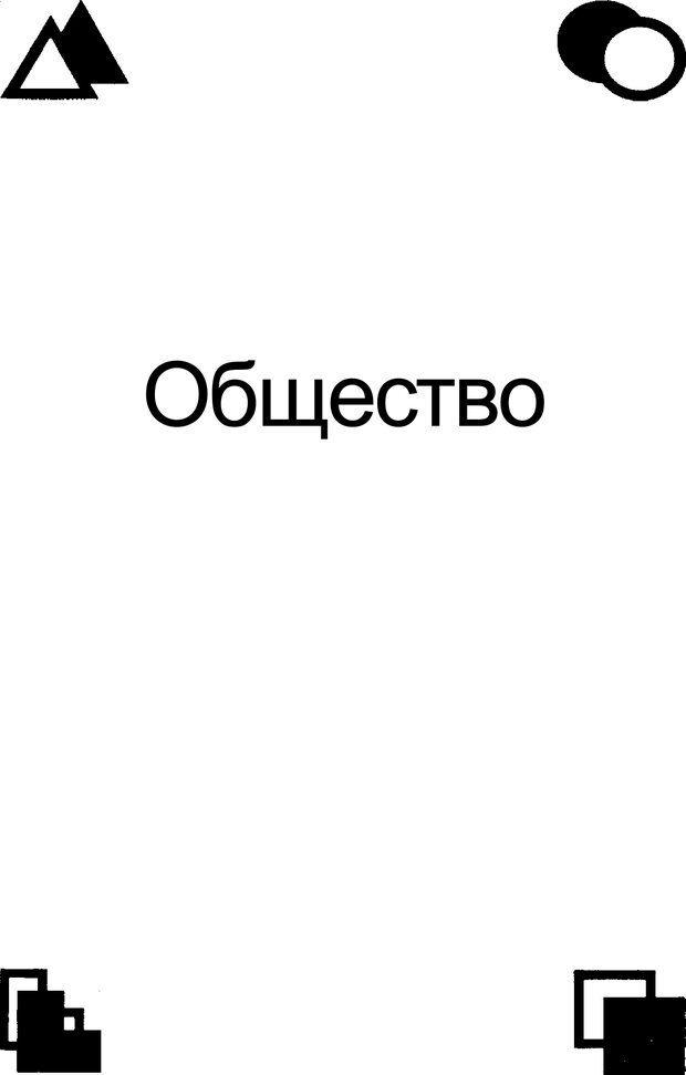 PDF. Среди людей. Соционика — наука общения. Кашницкий С. Е. Страница 269. Читать онлайн