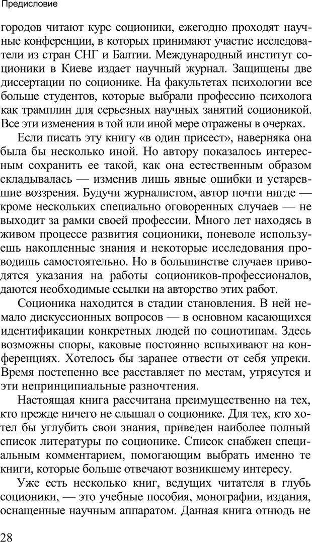PDF. Среди людей. Соционика — наука общения. Кашницкий С. Е. Страница 27. Читать онлайн
