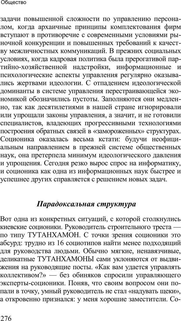 PDF. Среди людей. Соционика — наука общения. Кашницкий С. Е. Страница 271. Читать онлайн