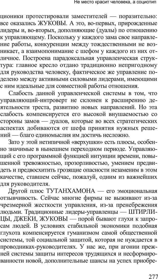 PDF. Среди людей. Соционика — наука общения. Кашницкий С. Е. Страница 272. Читать онлайн