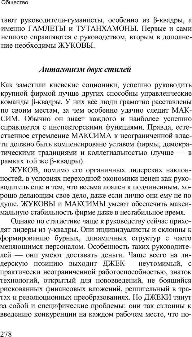 PDF. Среди людей. Соционика — наука общения. Кашницкий С. Е. Страница 273. Читать онлайн