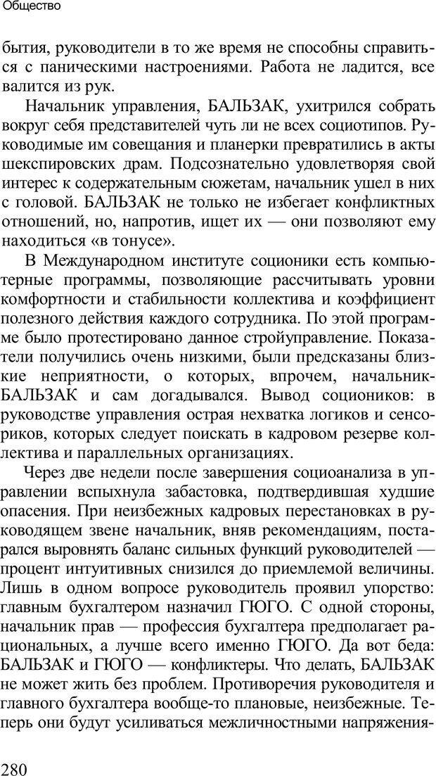 PDF. Среди людей. Соционика — наука общения. Кашницкий С. Е. Страница 275. Читать онлайн