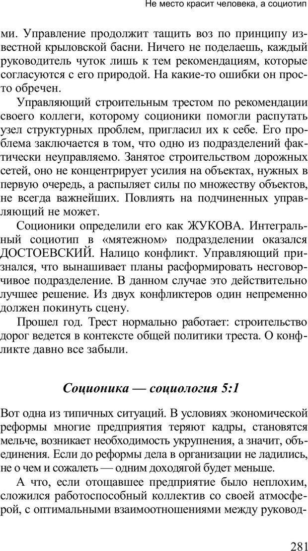PDF. Среди людей. Соционика — наука общения. Кашницкий С. Е. Страница 276. Читать онлайн