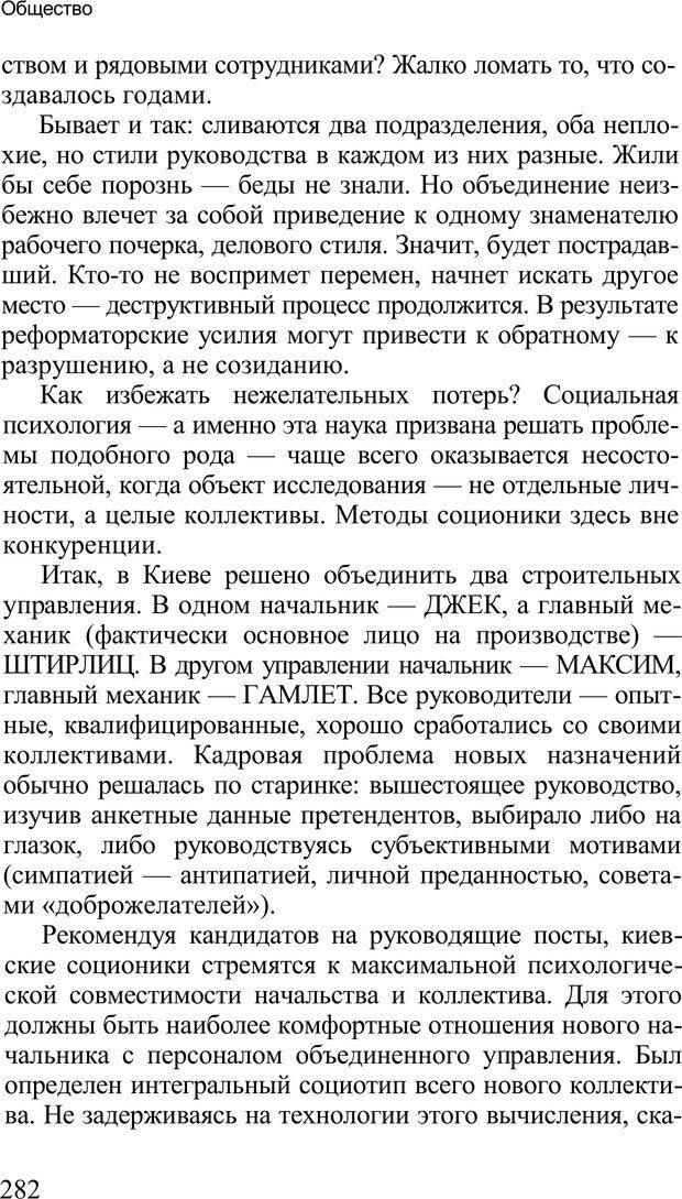 PDF. Среди людей. Соционика — наука общения. Кашницкий С. Е. Страница 277. Читать онлайн