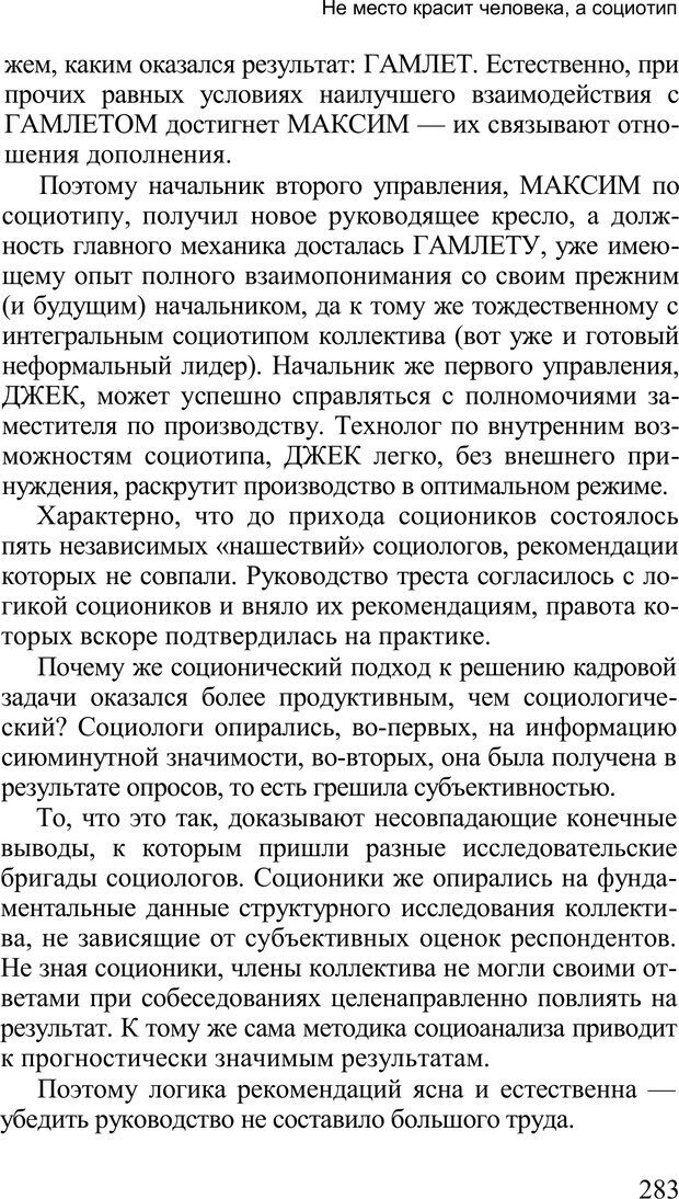 PDF. Среди людей. Соционика — наука общения. Кашницкий С. Е. Страница 278. Читать онлайн