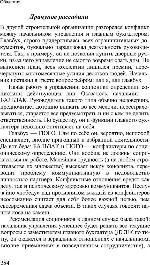 PDF. Среди людей. Соционика — наука общения. Кашницкий С. Е. Страница 279. Читать онлайн