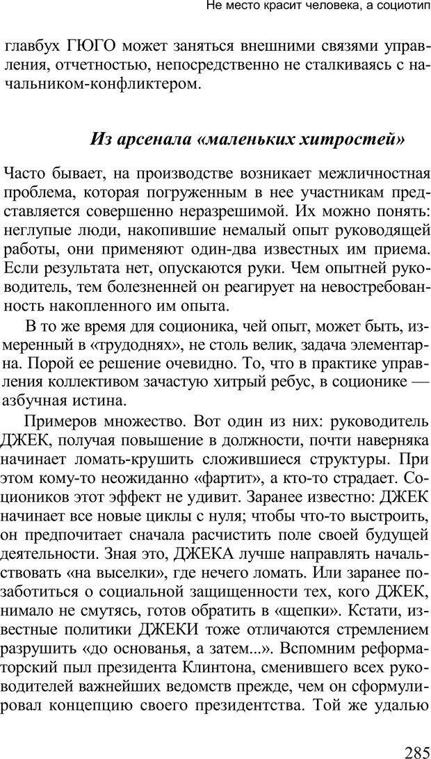 PDF. Среди людей. Соционика — наука общения. Кашницкий С. Е. Страница 280. Читать онлайн