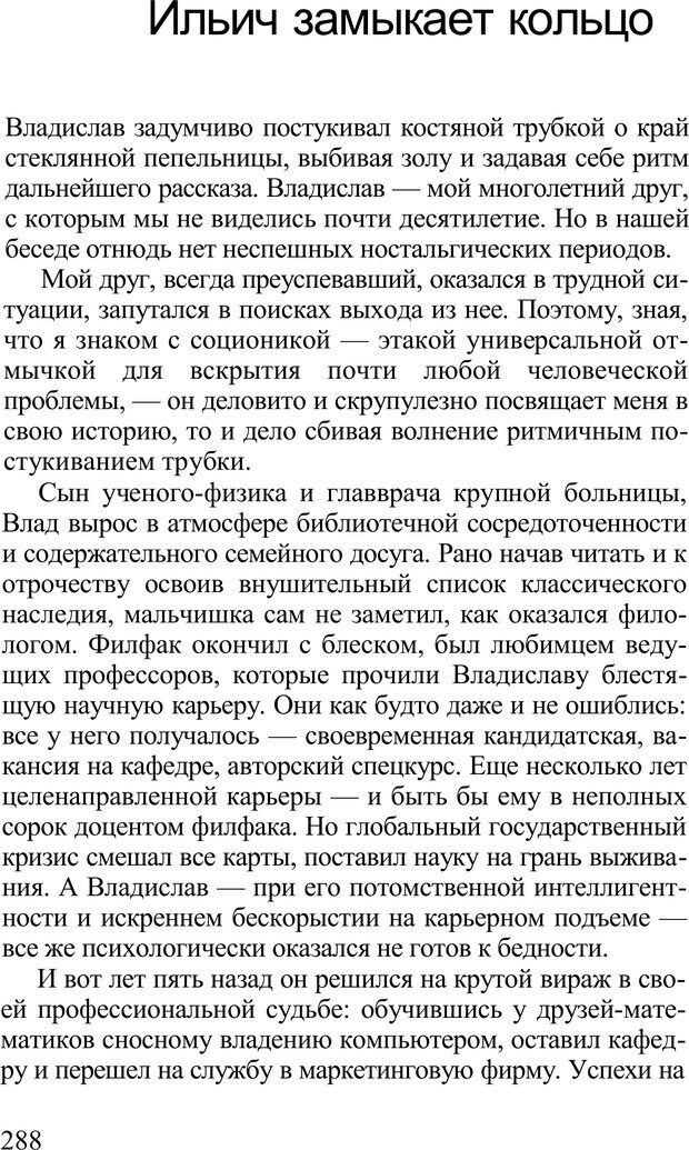 PDF. Среди людей. Соционика — наука общения. Кашницкий С. Е. Страница 283. Читать онлайн