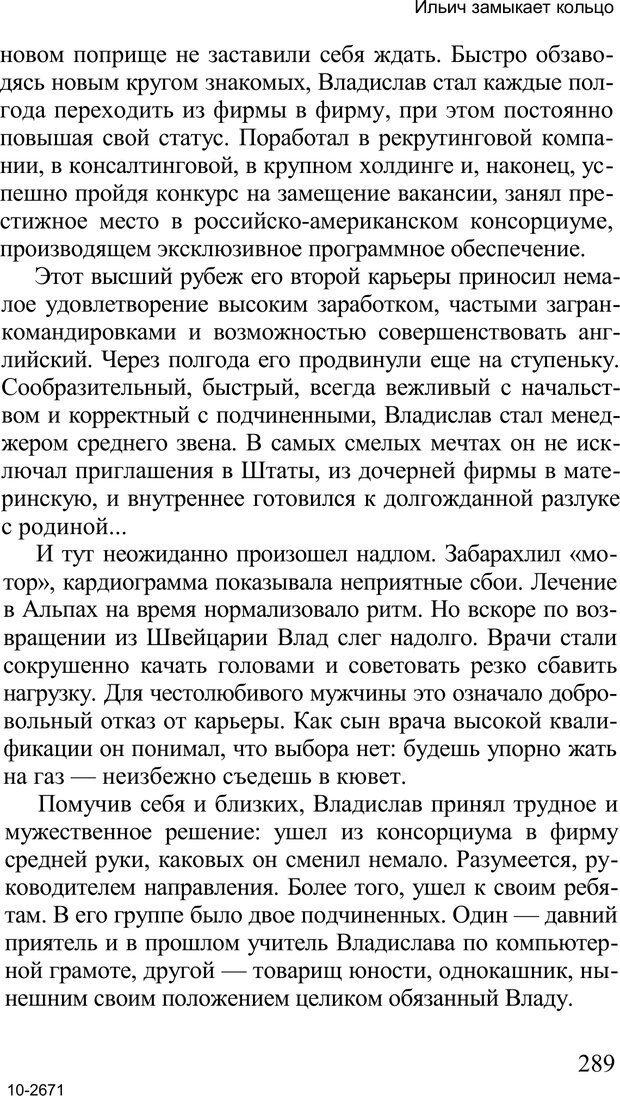 PDF. Среди людей. Соционика — наука общения. Кашницкий С. Е. Страница 284. Читать онлайн