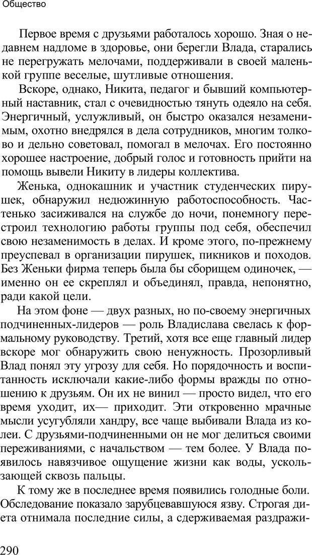 PDF. Среди людей. Соционика — наука общения. Кашницкий С. Е. Страница 285. Читать онлайн
