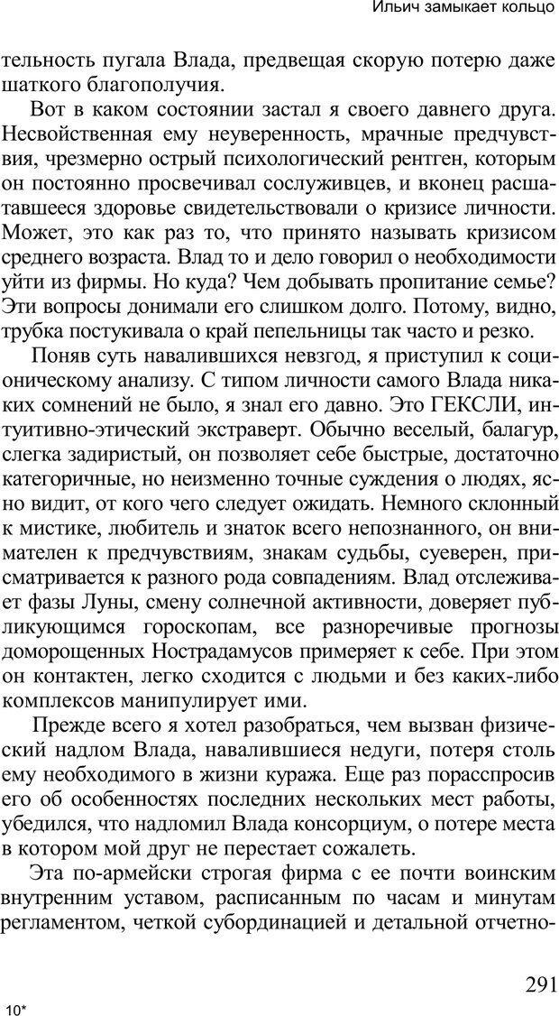 PDF. Среди людей. Соционика — наука общения. Кашницкий С. Е. Страница 286. Читать онлайн