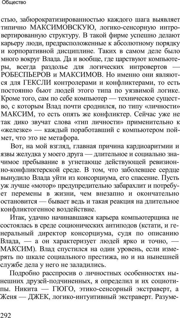 PDF. Среди людей. Соционика — наука общения. Кашницкий С. Е. Страница 287. Читать онлайн
