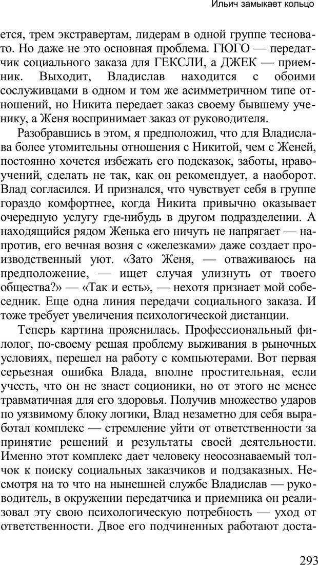 PDF. Среди людей. Соционика — наука общения. Кашницкий С. Е. Страница 288. Читать онлайн