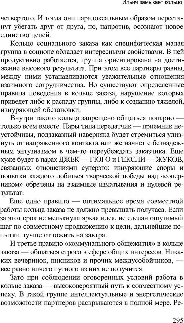 PDF. Среди людей. Соционика — наука общения. Кашницкий С. Е. Страница 290. Читать онлайн