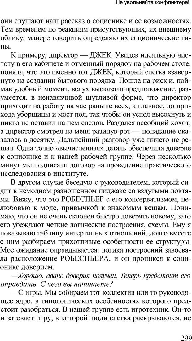 PDF. Среди людей. Соционика — наука общения. Кашницкий С. Е. Страница 294. Читать онлайн
