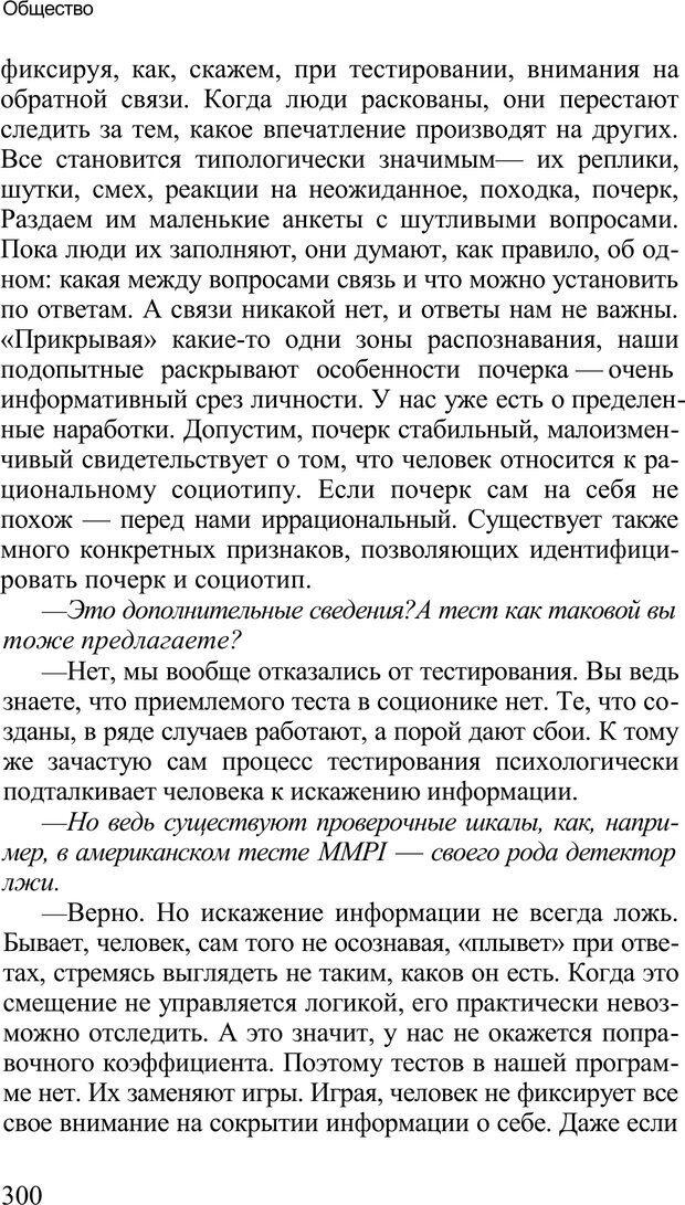 PDF. Среди людей. Соционика — наука общения. Кашницкий С. Е. Страница 295. Читать онлайн