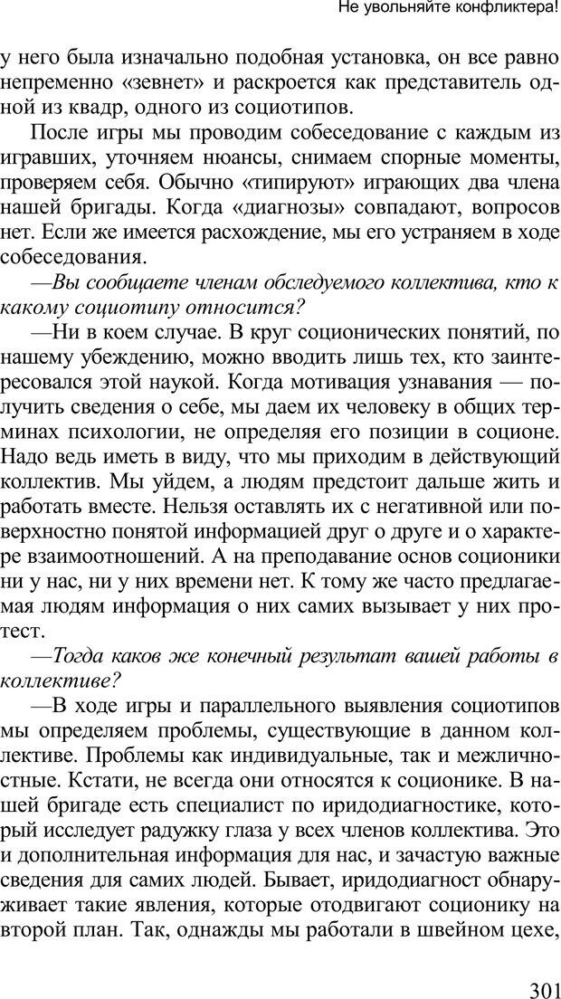 PDF. Среди людей. Соционика — наука общения. Кашницкий С. Е. Страница 296. Читать онлайн