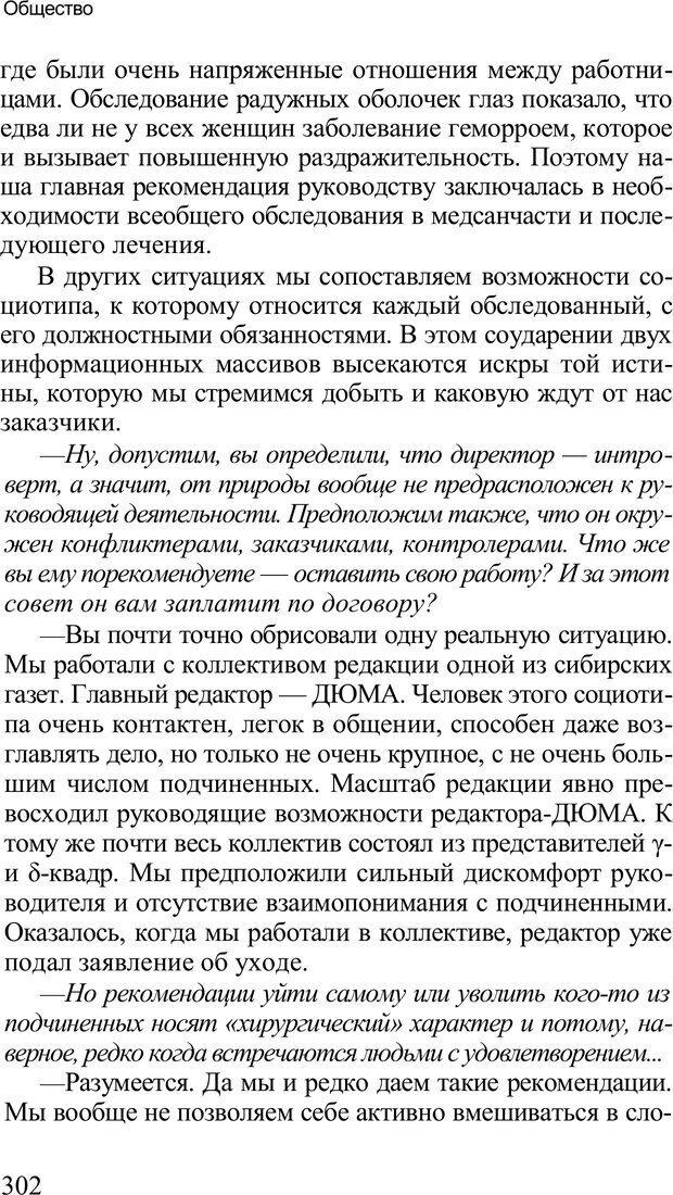 PDF. Среди людей. Соционика — наука общения. Кашницкий С. Е. Страница 297. Читать онлайн