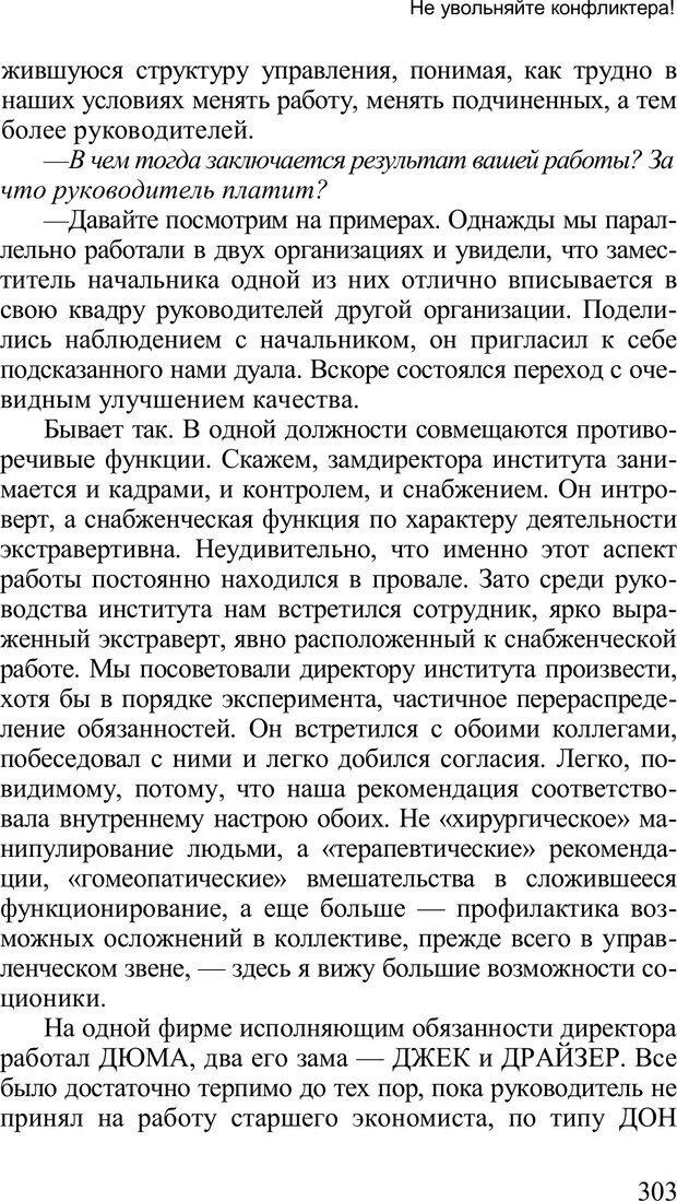 PDF. Среди людей. Соционика — наука общения. Кашницкий С. Е. Страница 298. Читать онлайн