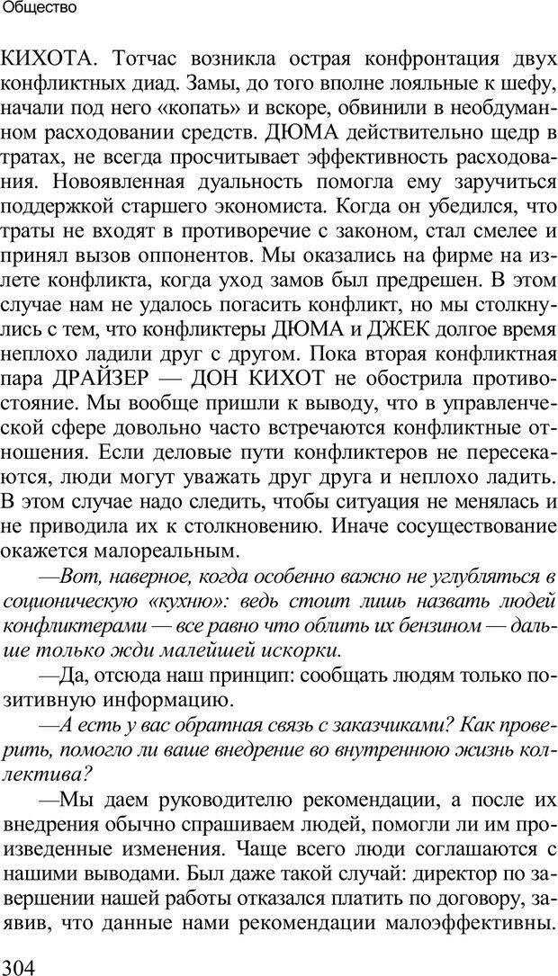 PDF. Среди людей. Соционика — наука общения. Кашницкий С. Е. Страница 299. Читать онлайн