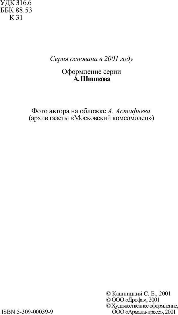 PDF. Среди людей. Соционика — наука общения. Кашницкий С. Е. Страница 3. Читать онлайн
