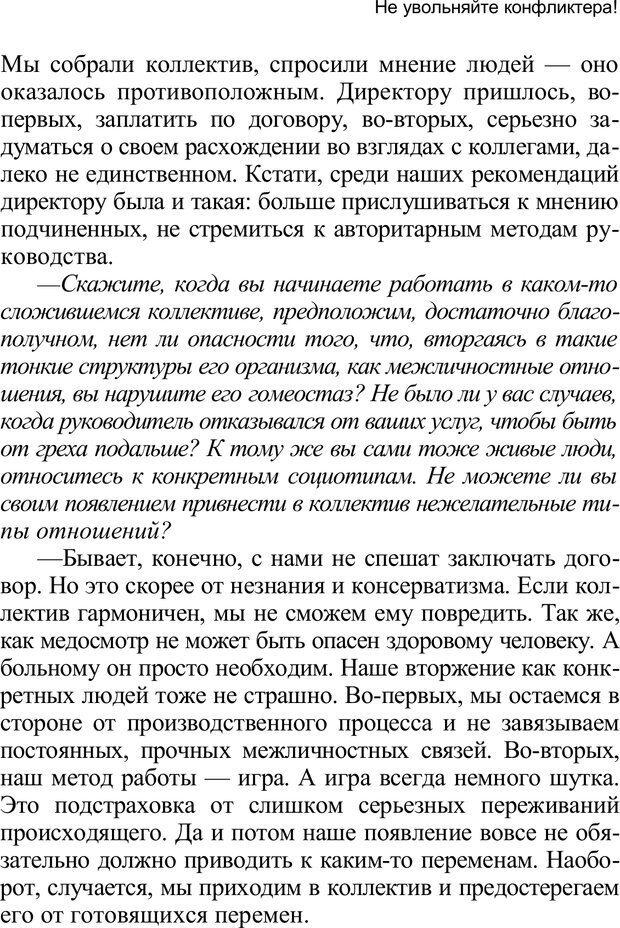 PDF. Среди людей. Соционика — наука общения. Кашницкий С. Е. Страница 300. Читать онлайн