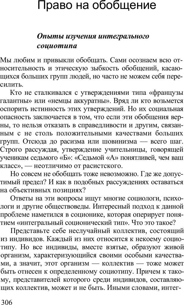 PDF. Среди людей. Соционика — наука общения. Кашницкий С. Е. Страница 301. Читать онлайн