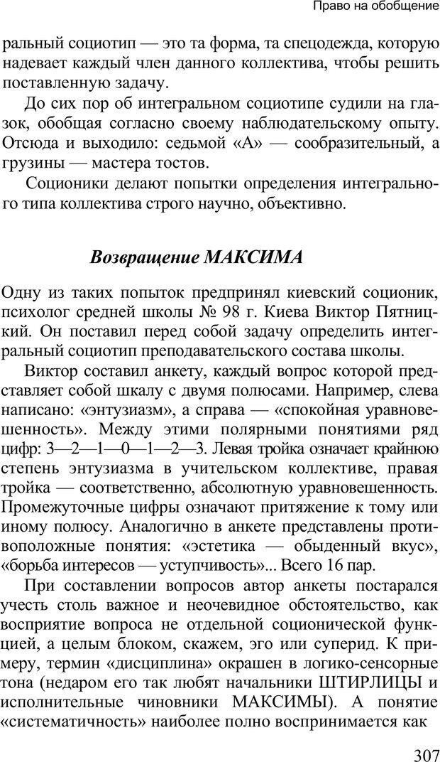PDF. Среди людей. Соционика — наука общения. Кашницкий С. Е. Страница 302. Читать онлайн