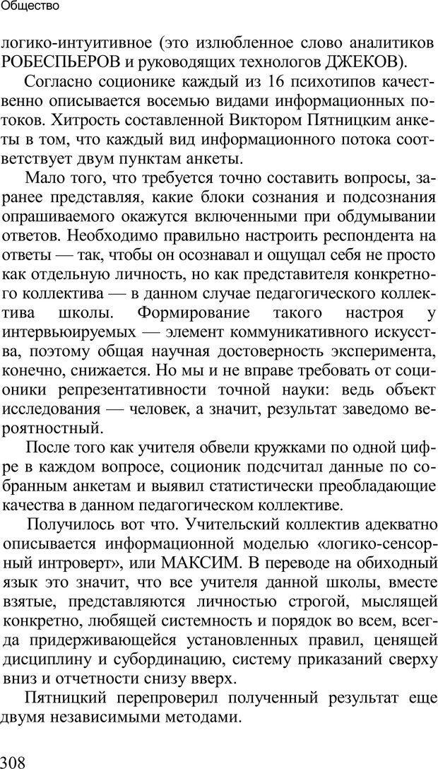 PDF. Среди людей. Соционика — наука общения. Кашницкий С. Е. Страница 303. Читать онлайн