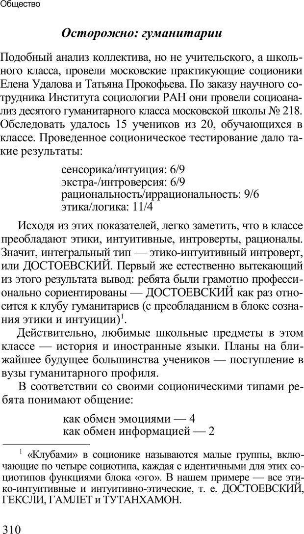 PDF. Среди людей. Соционика — наука общения. Кашницкий С. Е. Страница 305. Читать онлайн