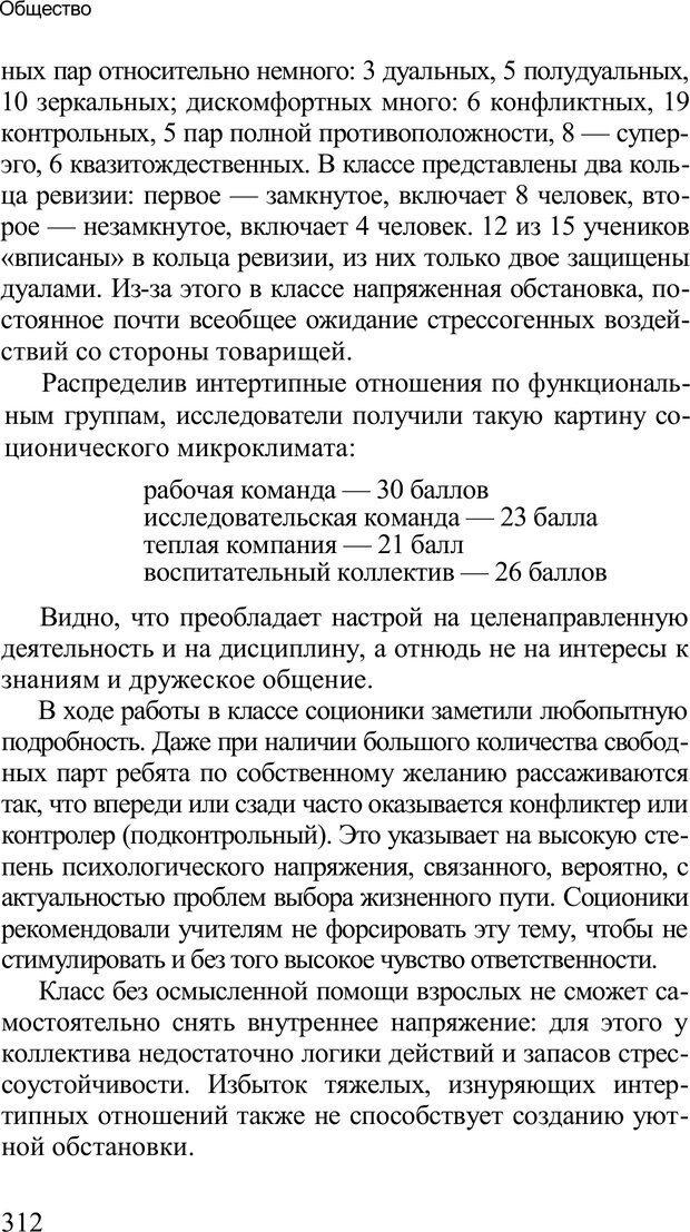 PDF. Среди людей. Соционика — наука общения. Кашницкий С. Е. Страница 307. Читать онлайн