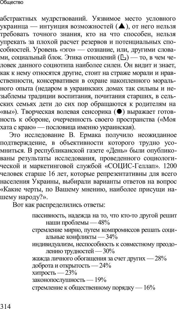 PDF. Среди людей. Соционика — наука общения. Кашницкий С. Е. Страница 309. Читать онлайн