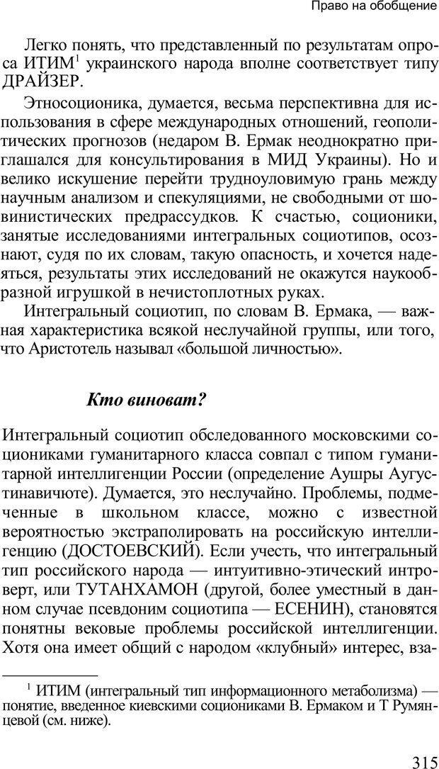 PDF. Среди людей. Соционика — наука общения. Кашницкий С. Е. Страница 310. Читать онлайн
