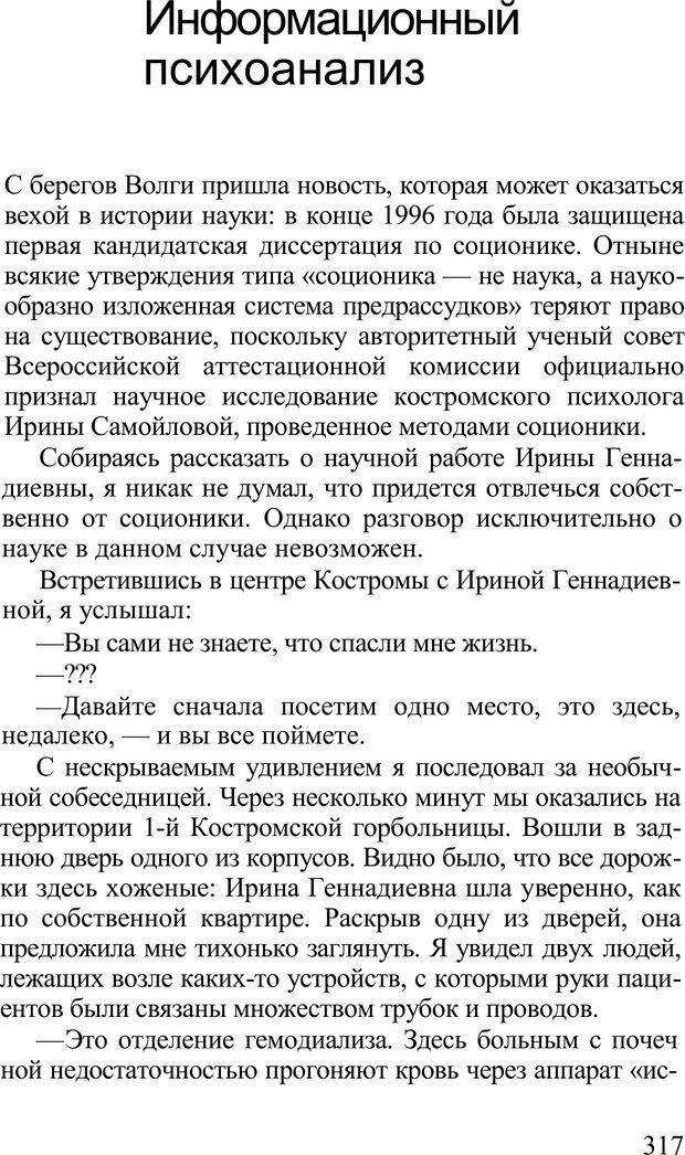PDF. Среди людей. Соционика — наука общения. Кашницкий С. Е. Страница 312. Читать онлайн