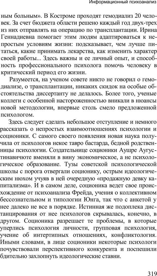 PDF. Среди людей. Соционика — наука общения. Кашницкий С. Е. Страница 314. Читать онлайн