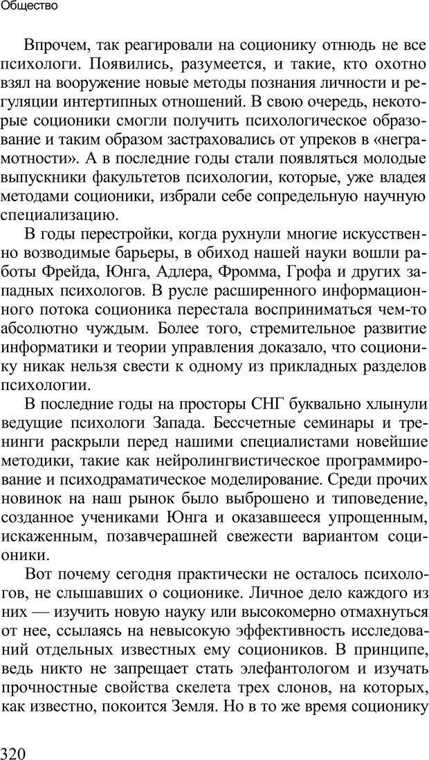 PDF. Среди людей. Соционика — наука общения. Кашницкий С. Е. Страница 315. Читать онлайн