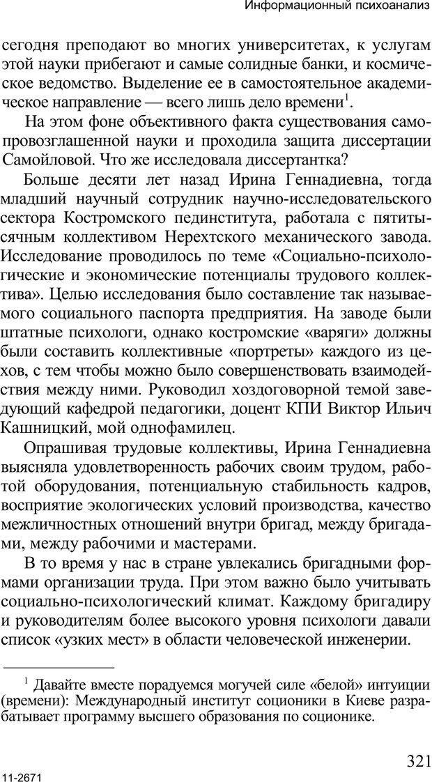 PDF. Среди людей. Соционика — наука общения. Кашницкий С. Е. Страница 316. Читать онлайн