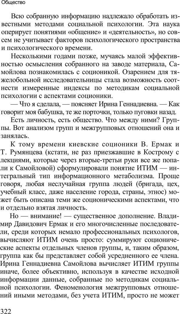 PDF. Среди людей. Соционика — наука общения. Кашницкий С. Е. Страница 317. Читать онлайн